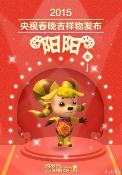 2015央視羊年春晚吉祥物發布取名陽陽