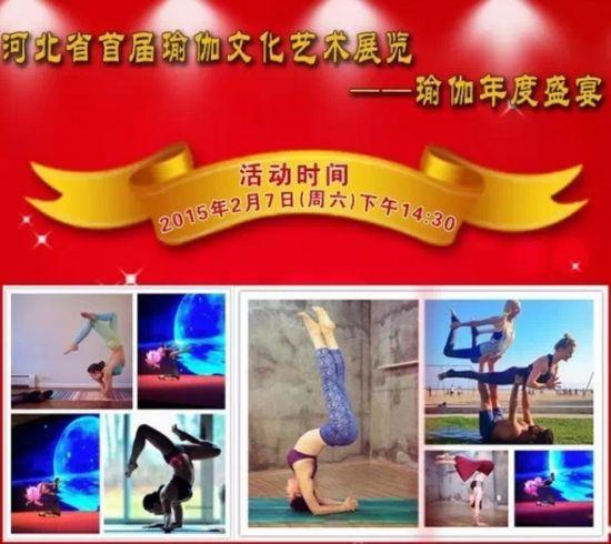 瑜伽文化艺术展