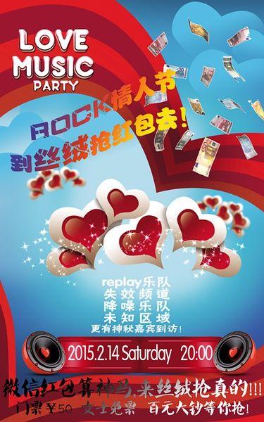 rock 情人节