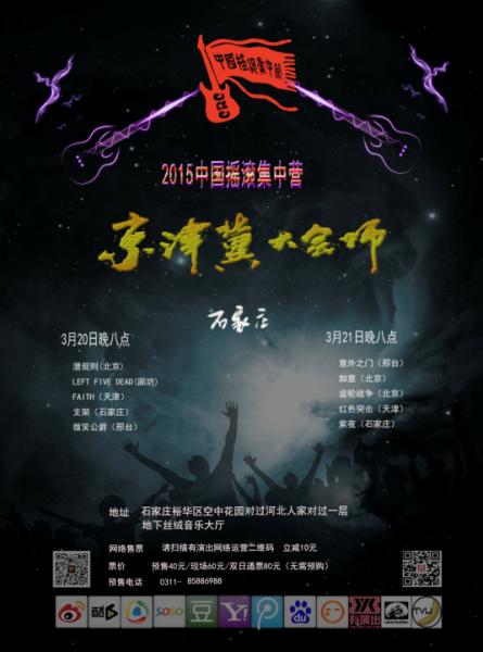 2015中国摇滚集中营会师