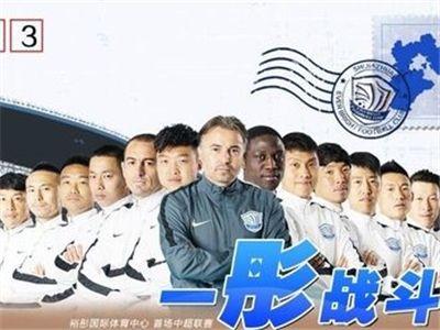 河北球迷为石家庄永昌足球队赛前加油!