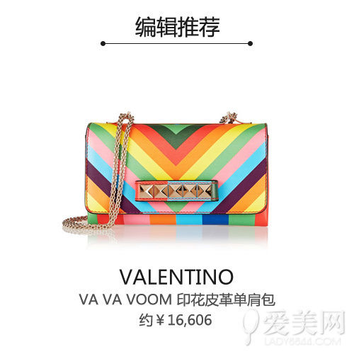 valentino的彩虹印花