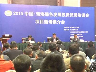 2015中国青海绿色发展投资贸易洽谈会