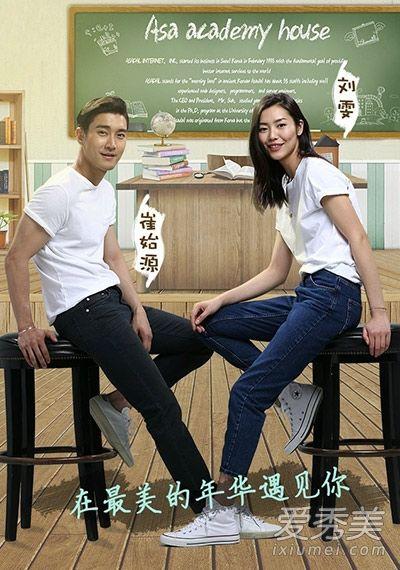 《我们相爱吧》刘雯崔始源情侣装造型