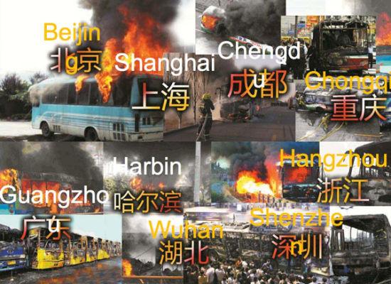 碰到公交纵火你该怎么做?