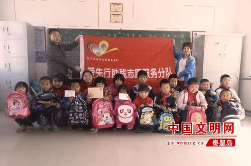 秦皇岛市抚宁县春雨志愿爱先行助学活动孩子们收到新书包