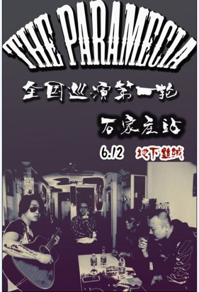 the paramecia乐队全国巡演专辑试听会