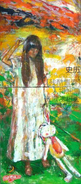 残酷青春—史历油画作品+诗歌赏析会
