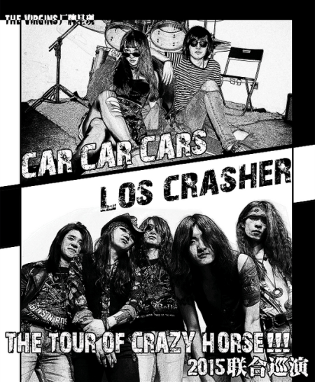 Los Crasher与Car Car Cars 联合巡演