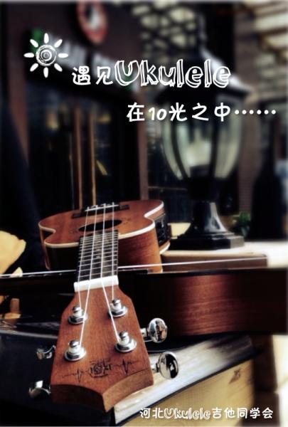 河北ukulele同学会音乐沙龙