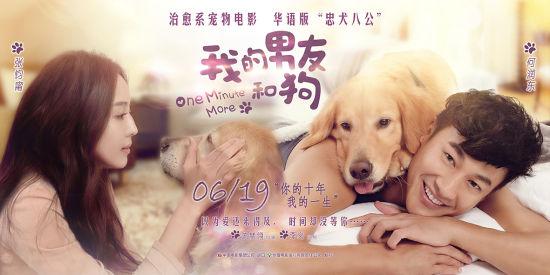《我的男友和狗》海报