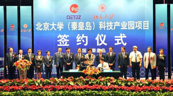 """秦皇岛开发区""""十二五""""新兴产业发展战略合作项目"""
