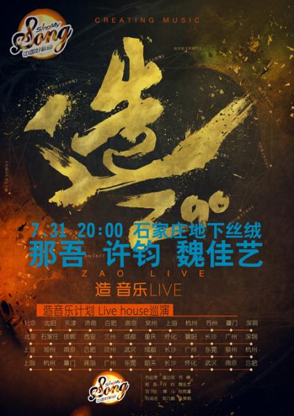 《中国好歌曲》造音乐
