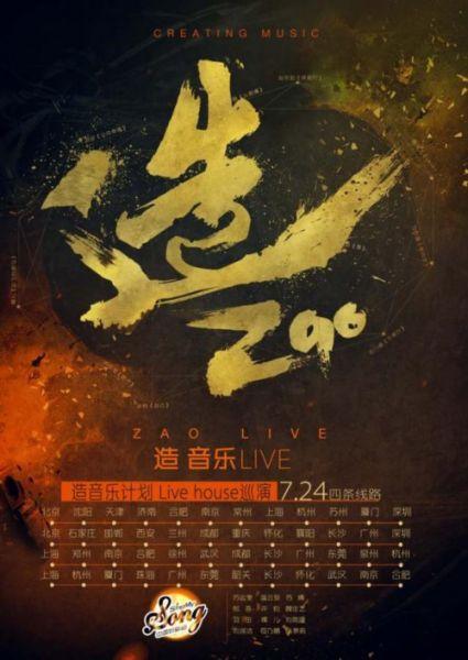《中国好歌曲》造音乐全国巡演·石家庄站