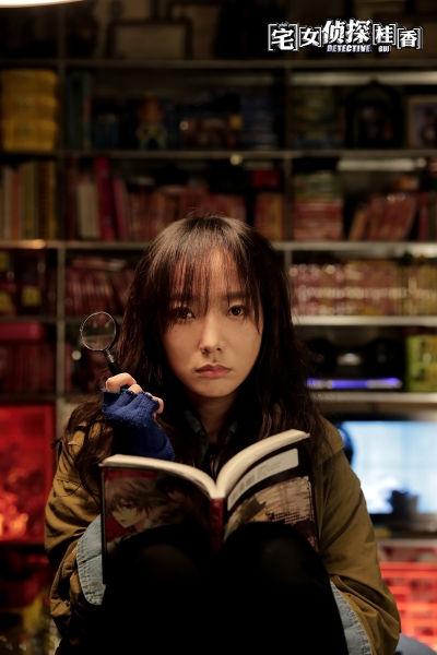 《宅女侦探桂香》