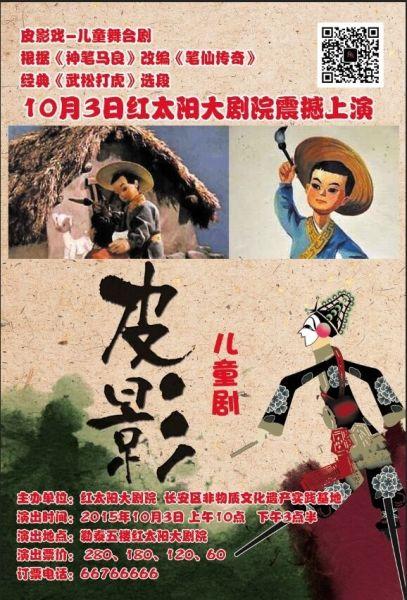 石家庄红太阳大剧院儿童舞台剧海报