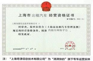 上海向滴滴快的发放国内首张专车牌照