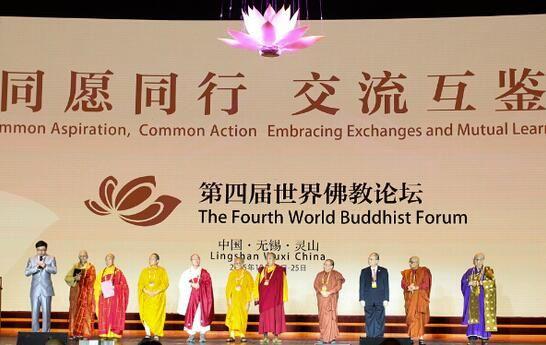 佛学 活动 正文    为期两天的第四届世界佛教论坛25日在江苏无锡灵山