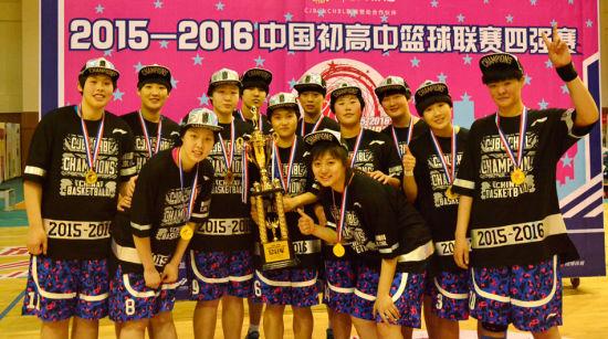 石家庄二中冠军荣获初高中篮球女篮联赛总全国培训学校高中英语图片