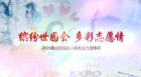 2016唐山世园会志愿者官方宣传片