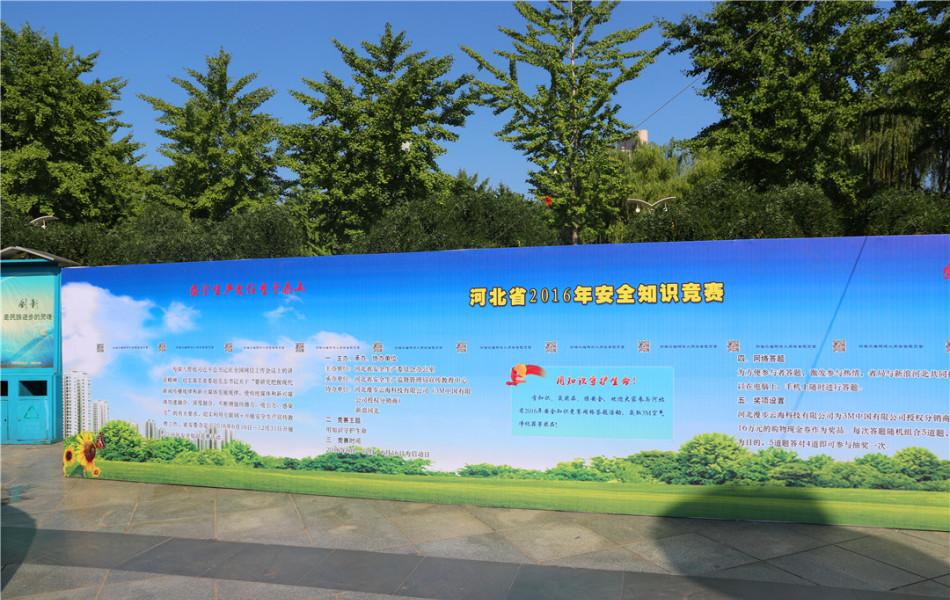 2016年河北省安全知识竞赛宣传板