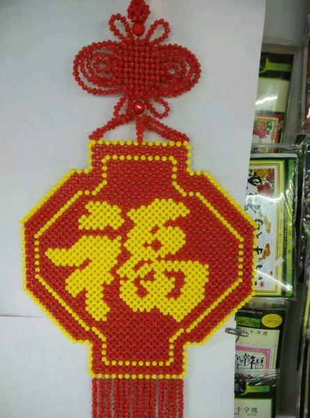 2016年巾帼特色手工艺旅游产品大赛参赛作品——《红动中国,福字串珠