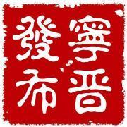 http://weibo.com/ningjinfabu