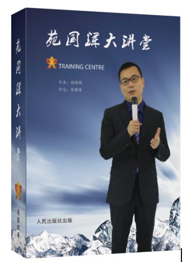 新书发布《苑国辉大讲堂》