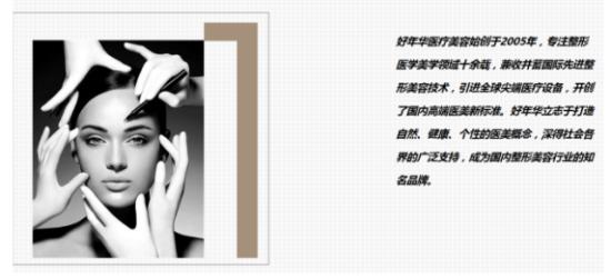 好年华医美将带领中国医美走向专业、高端私人