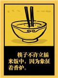 画说中国老规矩
