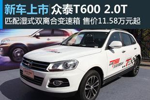 众泰T600 2.0T DCT上市 售价11.58万起