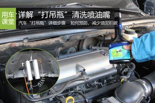 详解清洗喷油嘴 谈谈汽车积碳那些事