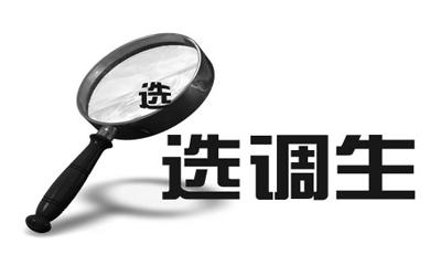 选调生是中国一种特殊的干部培养模式
