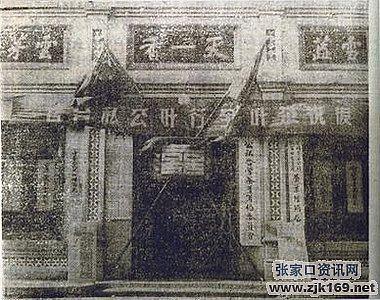 张家口·武城街今昔影像