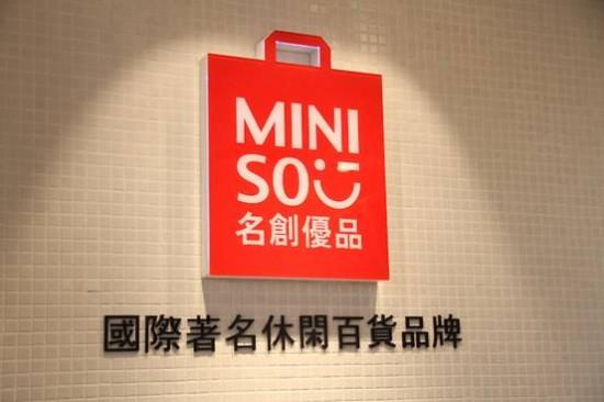 全球生活优品消费领导品牌miniso名创优品进驻中华