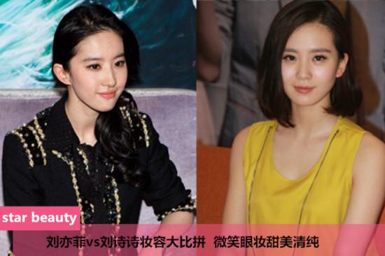 刘诗诗vs刘亦菲微笑眼妆大比拼
