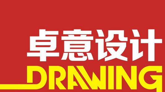 武汉园林景观设计3dmax培训班卓意设计常用平面设计比例图片
