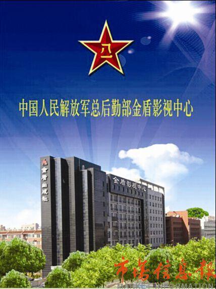 """(司201420号)列入""""中国梦优秀电视剧优先播出剧目"""""""