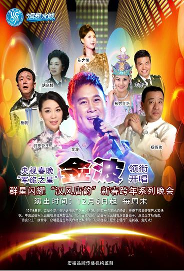 """群星闪耀""""汉风唐韵""""迎新春跨年系列演出"""