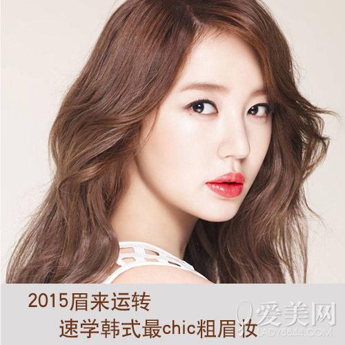 速学韩式最chic粗眉妆 2015眉来运转