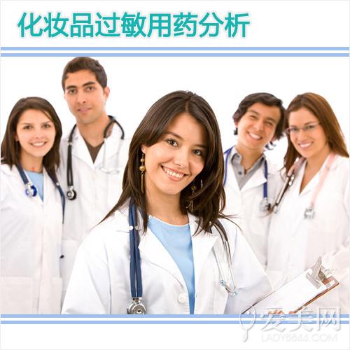 化妆品过敏用药分析 安全选药免求医