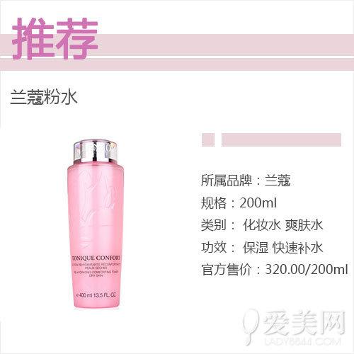 保湿化妆品排行榜 8大滋润化妆水增活力