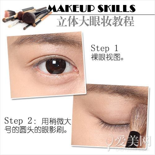 一盘最普通棕色眼影 打造立体大眼妆