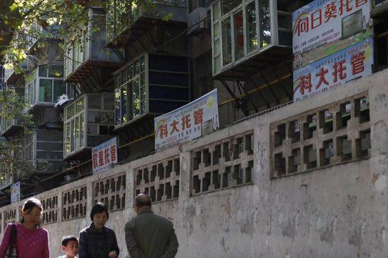 广州市小学生托管市场规范