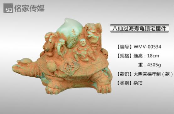 广州佲家 陶先生八仙过海寿龟镇宅摆件出手图片