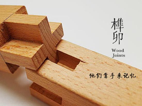 榫卯结构与汉字结构有很多相似之处,它们骨子里带着中国先贤的无穷