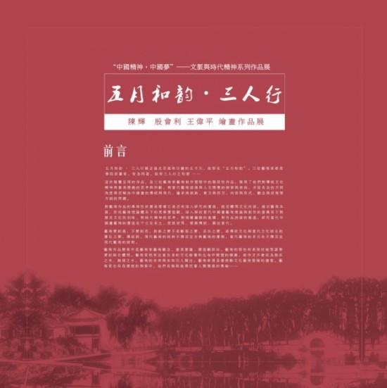 五月和韵·三人行:陈辉 殷会利 王伟平绘画作品展