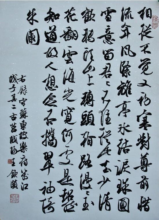 河北梆子临江驿曲谱图-然而,钟鼎古籀仍未成为书法主流,而多是在一小批学者型的书家范围
