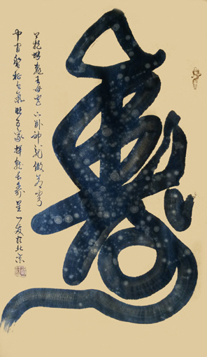 翰墨融情写军魂 书画名家徐一发祝贺建军90周年作品展