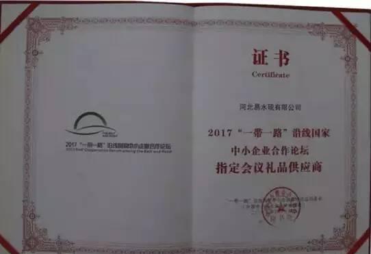 北京会议礼品_河北易水砚公司获准\